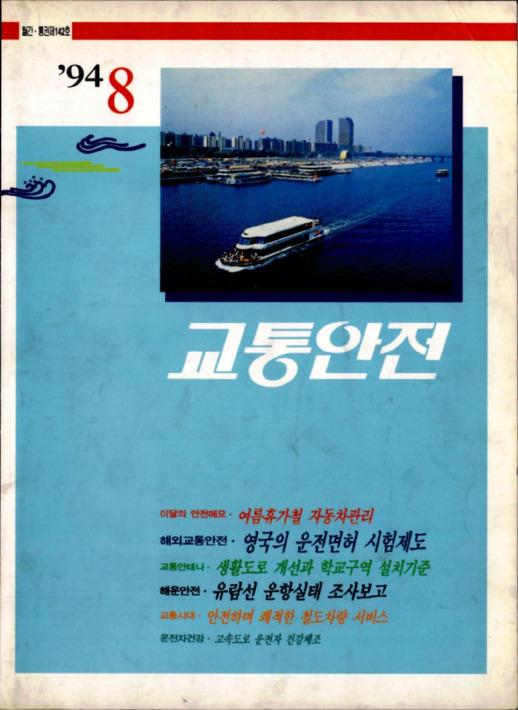 교통안전 1994년 8월호 월간.통권 제142호