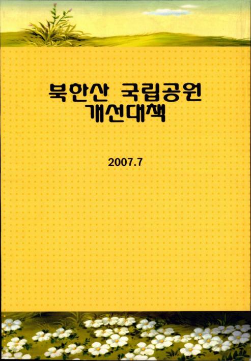 북한산 국립공원 개선대책