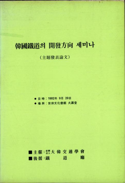 한국철도의 개발방향 세미나