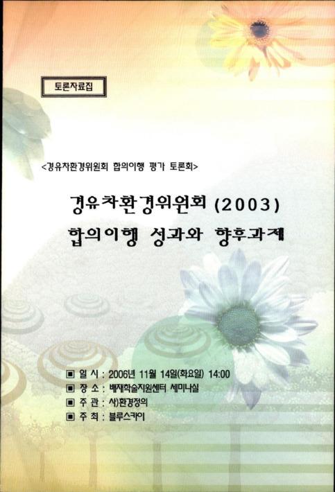 경유차환경위원회(2003) 합의이행 성과와 향후과제