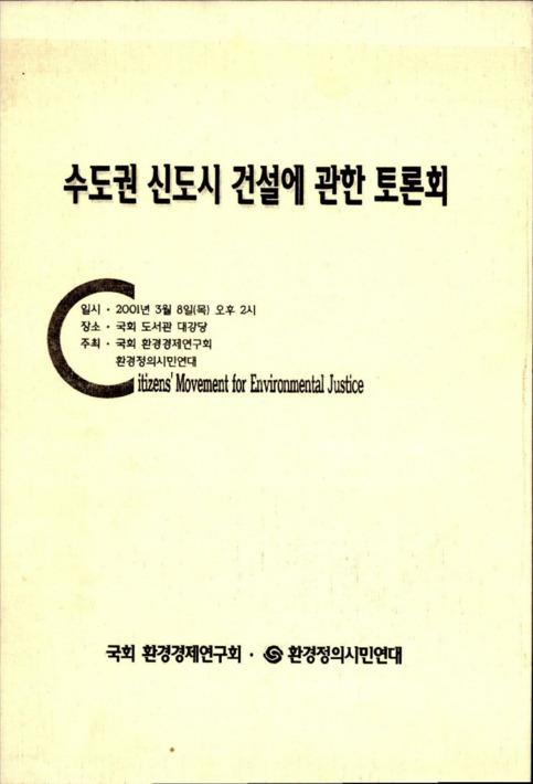 수도권 신도시 건설에 관한 토론회