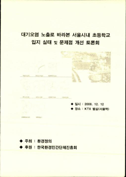 대기오염 노출로 바라본 서울시내 초등학교 입지 실태 및 문제점 개선 토론회