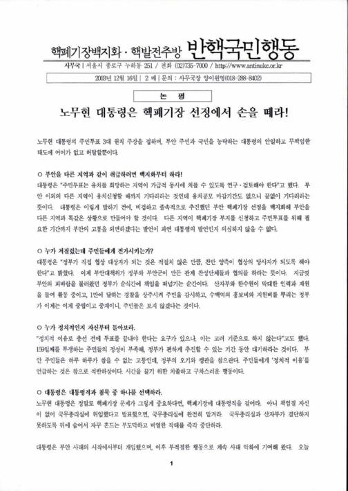 노무현 대통령은 핵폐기장 선정에서 손을 떼라