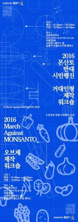 2016년 몬산토 반대 시민참여 워크숍 포스터