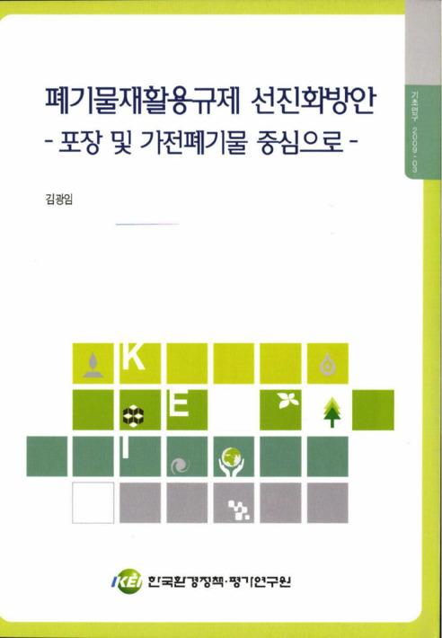 폐기물재활용규제 선진화방안
