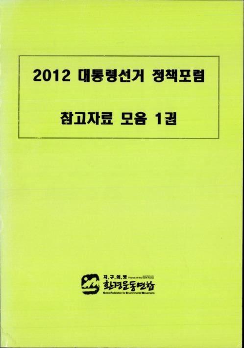 2012 대통령선거 정책포럼 참고자료 모음 1권