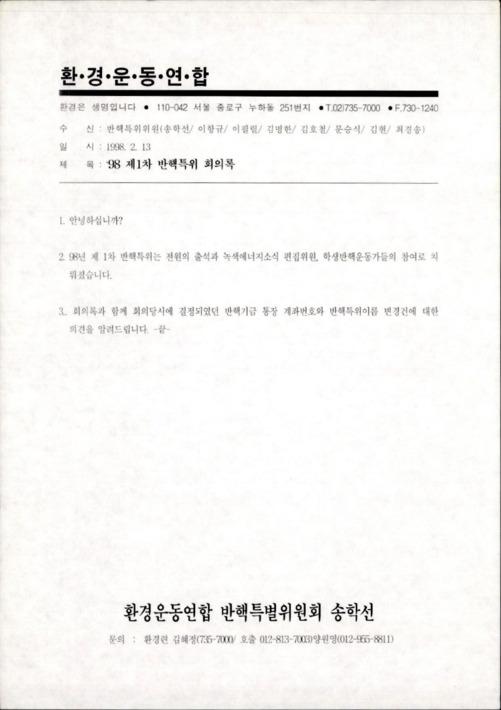 98 제1차 반핵특위 회의록