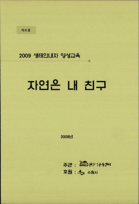 2009 생태안내자 양성교육 자료집