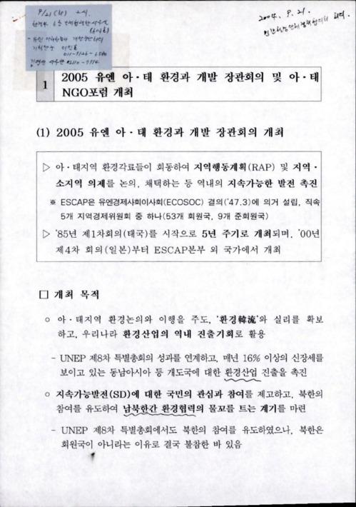 2005 유엔 아.태 환경과 개발 장관회의 및 아.태 NGO포럼 개최