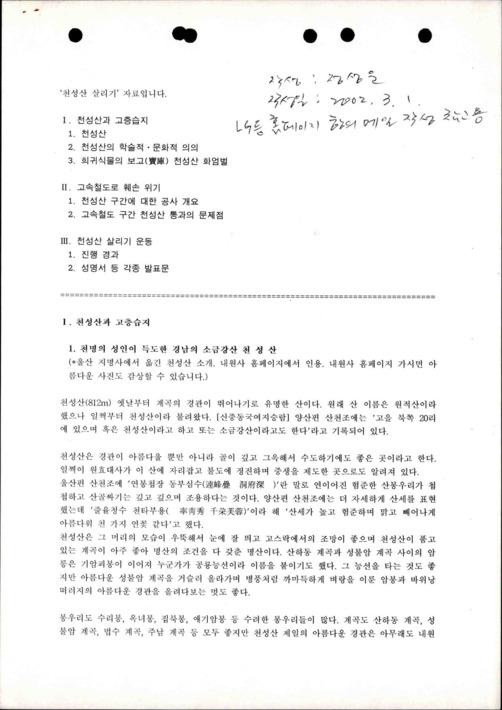 천성산 살리기 관련 항의메일 작성 참고용 자료
