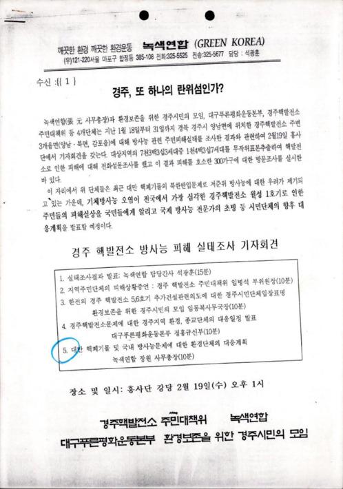 [경주 핵발전소 방사능 피해 실태조사 기자회견]