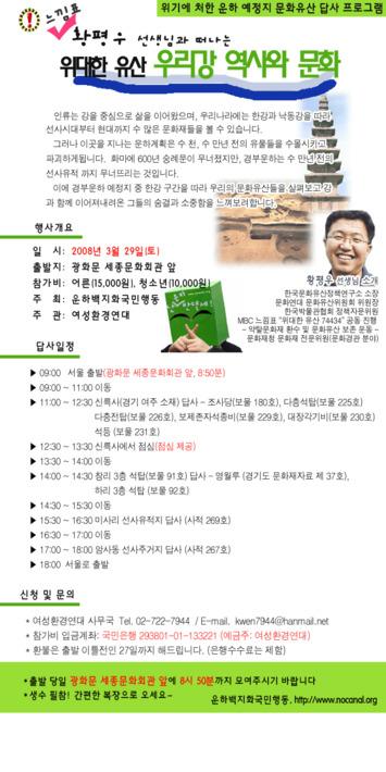 2008 위기에 처한 운하 예정지 문화유산 답사 웹포스터