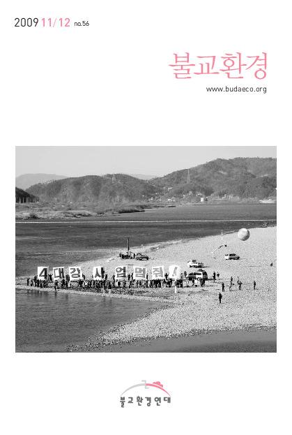 불교환경 2009년 11.12월호