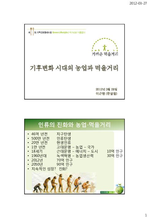 [11차 월례포럼] 식탁에 부는 기후변화의 바람 [발표자료 1]