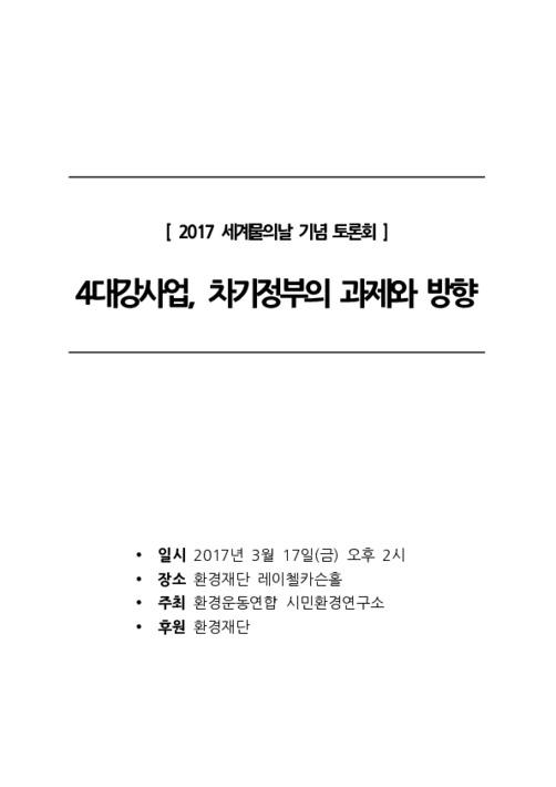 [ 2017 세계물의날 기념 토론회 ] 4대강사업, 차기정부의 과제와 방향 [자료집]