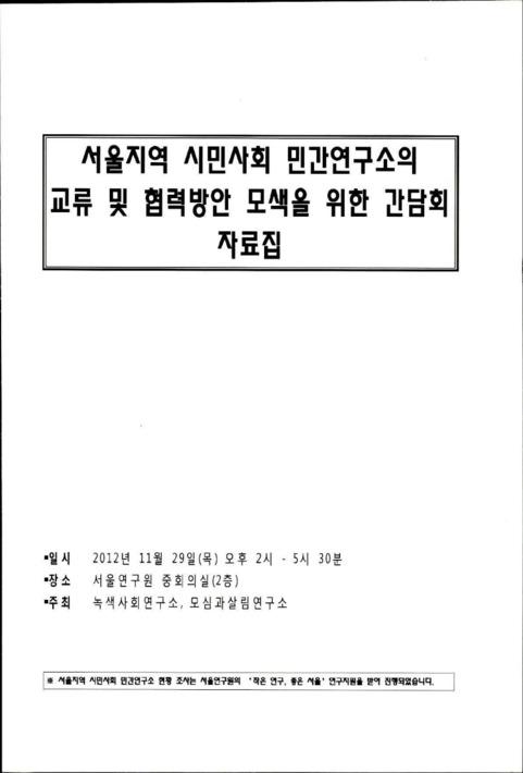 서울지역 시민사회 민간연구소의 교류 및 협력방안 모색을 위한 간담회 자료집