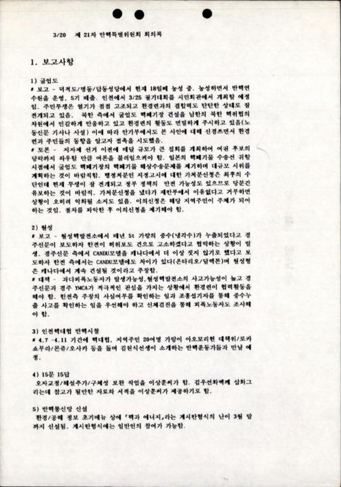 제 21차 반핵특별위원회 회의록