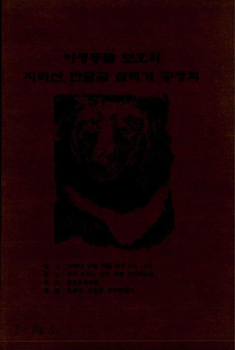 야생동물 보호와 지리산 반달곰 살리기 공청회 자료집