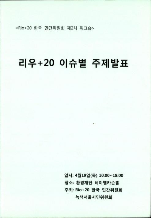 리우+20 이슈별 주제발표