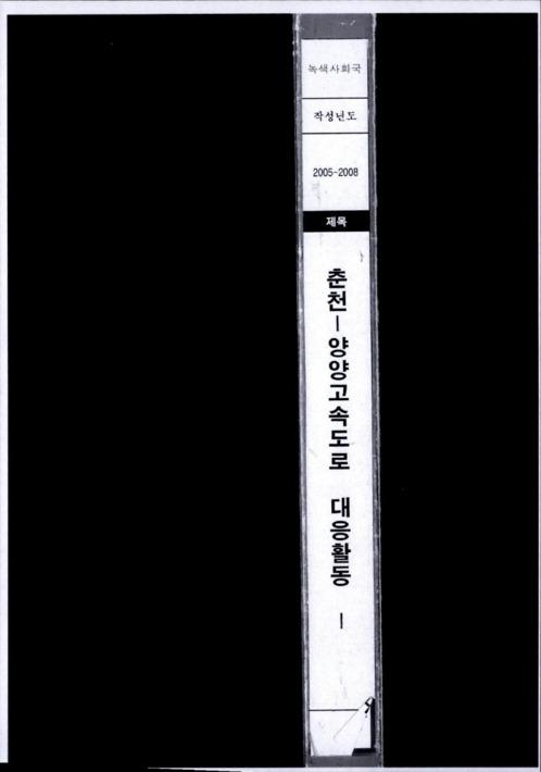 춘천~양양고속도로대응활동 자료 1