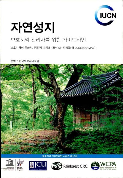 자연성지 보호지역 관리자를 위한 가이드라인