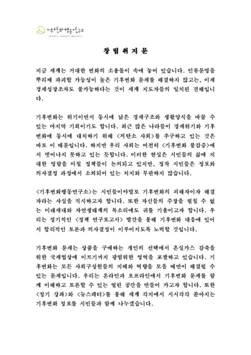 [기후변화행동연구소 창립기념세미나 및 창립식] 창립취지문