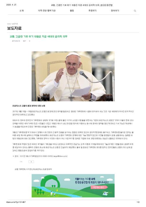 교황, 긴급한 기후 위기 대응은 지금 세대의 윤리적 의무