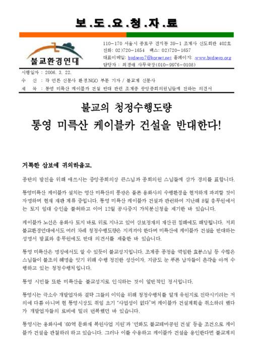 [보도자료] 통영 미륵산 케이블카 건설 반대 관련 조계종 중앙종회의원님들께 전하는 의견서
