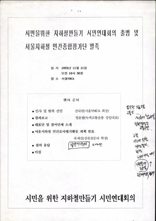 시민을 위한 지하철만들기 시민연대회의 출범 및 서울지하철 민간종합평가단 발족