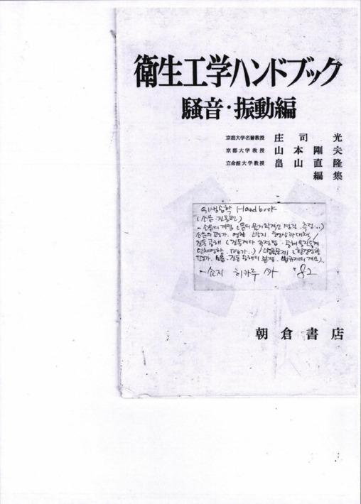 衛生工学ハンドブック
