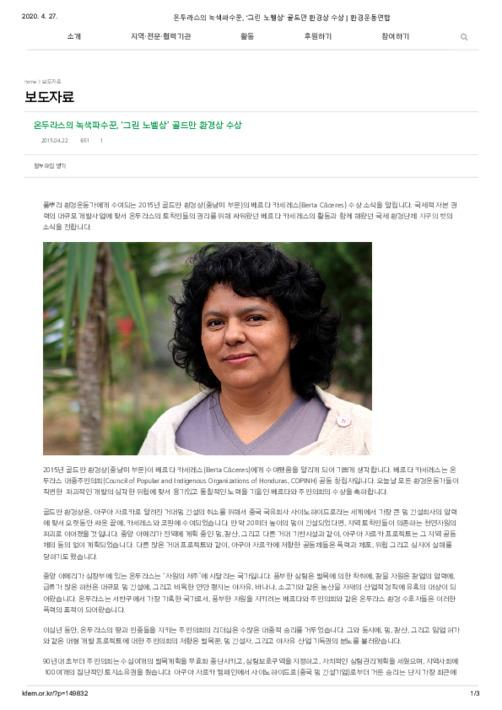 온두라스의 녹색파수꾼