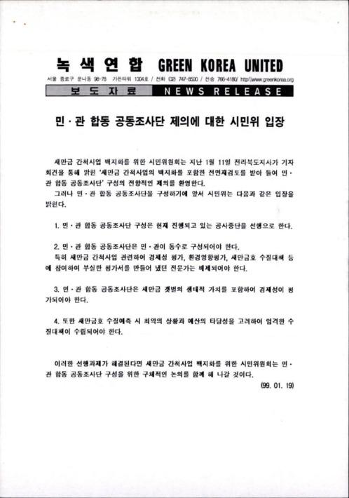 민.관 합동 공동조사단 제의에 대한 시민위 입장