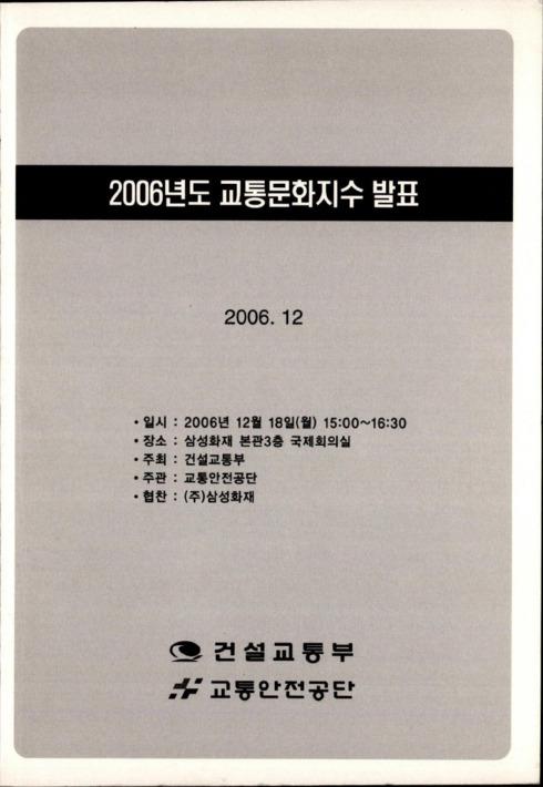 2006년도 교통문화지수 발표