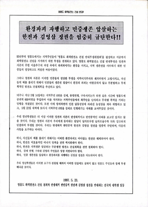 환경파괴 자행하고 민중생존 압살하는 한전과 김영삼 정권을 엄중히 규탄한다