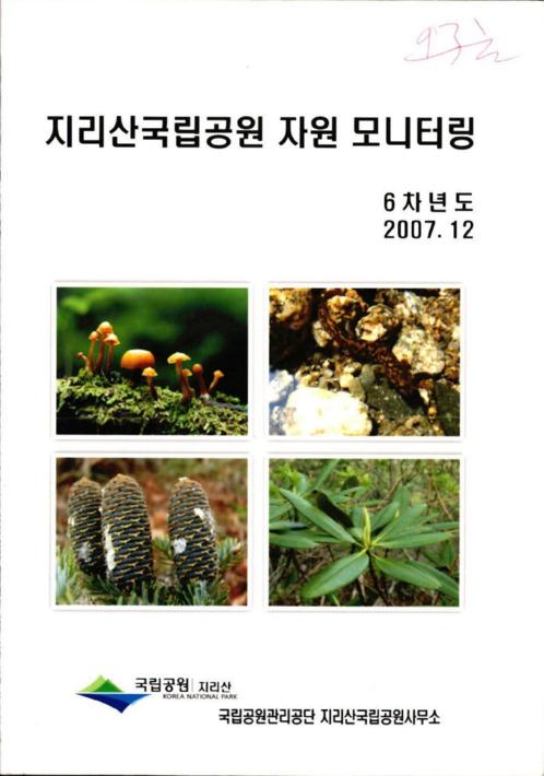 지리산국립공원 자원 모니터링 6차년도