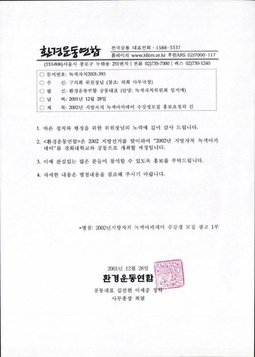 2002년 지방자치 녹색아카데미 수강생몾비 홍보요청의 건