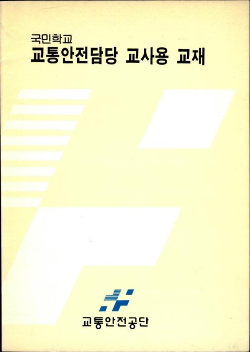 국민학교 교통안전담당 교사용 교재
