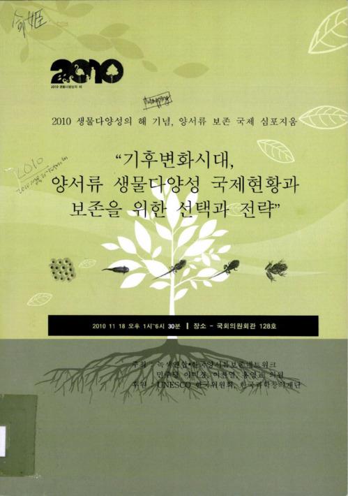 2010 생물다양성의 해 기념, 양서류 보존 국제 심포지움