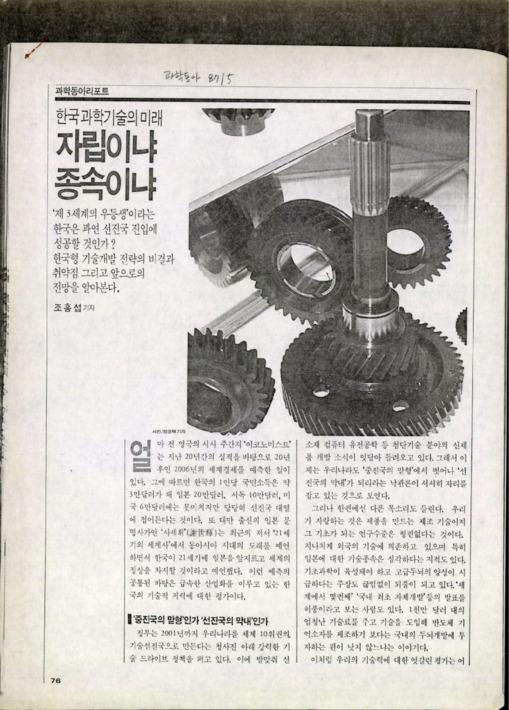 한국과학기술의 미래