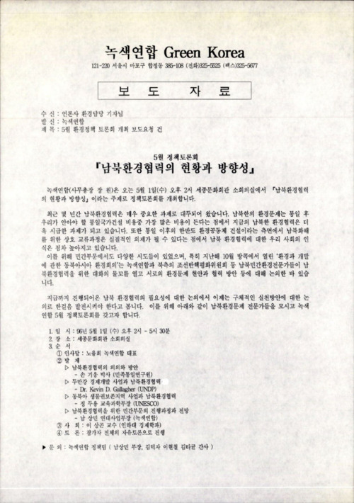 5월 정책토론회 남북환경협력의 현황과 방향성