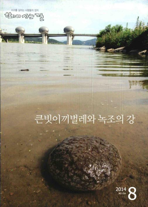함께 사는 길 2014년 8월호