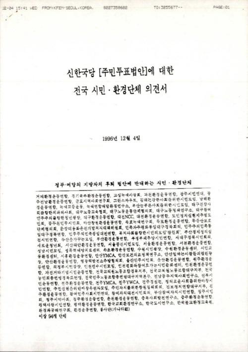 신한국당 '주민투표법안'에 대한 전국 시민.환경단체 의견서