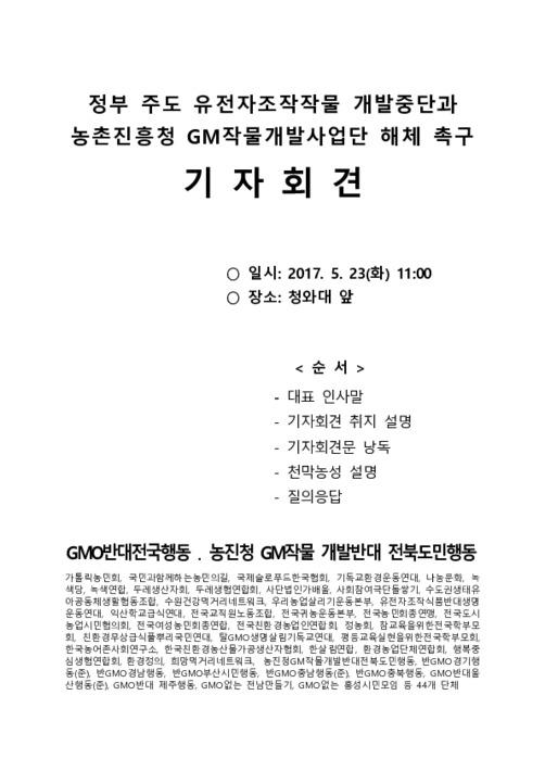 유전자조작작물 개발중단과 농촌진흥청 GM작물개발사업단 해체 촉구 기자회견 자료