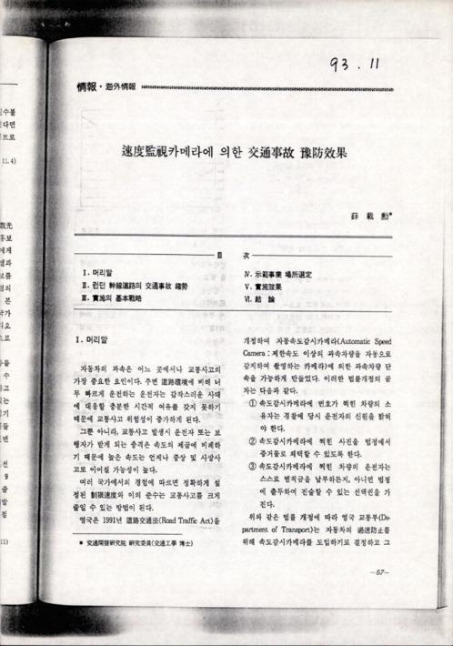 속도감시카메라에 의한 교통사고 예방효과