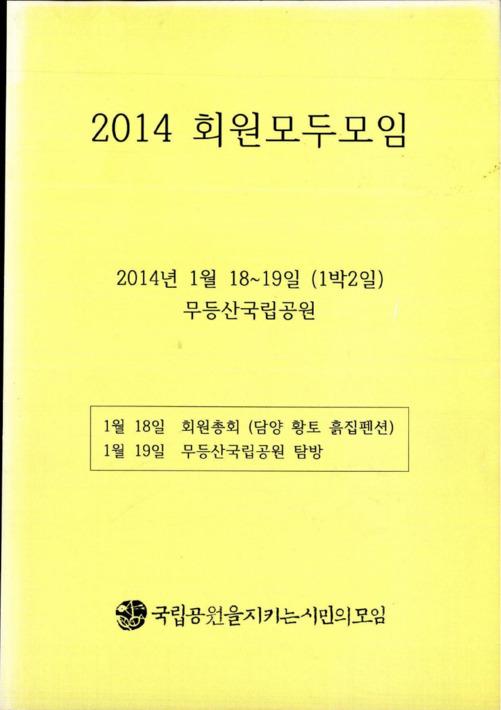 2014 회원모두모임