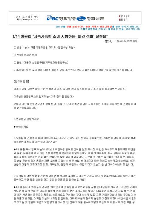 cpbc 20.01.14. 이윤희. 지속가능한 소비 지향하는 '비건 생활' 실천을. 인터뷰전문