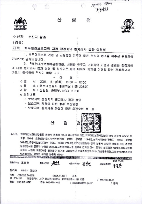백두대간보호지역 지정 쟁점지역 현지조사 결과 설명회