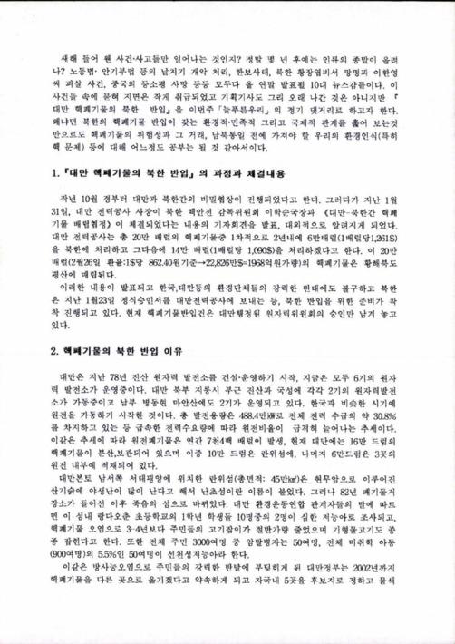 [대만 핵폐기물의 북한 반입]