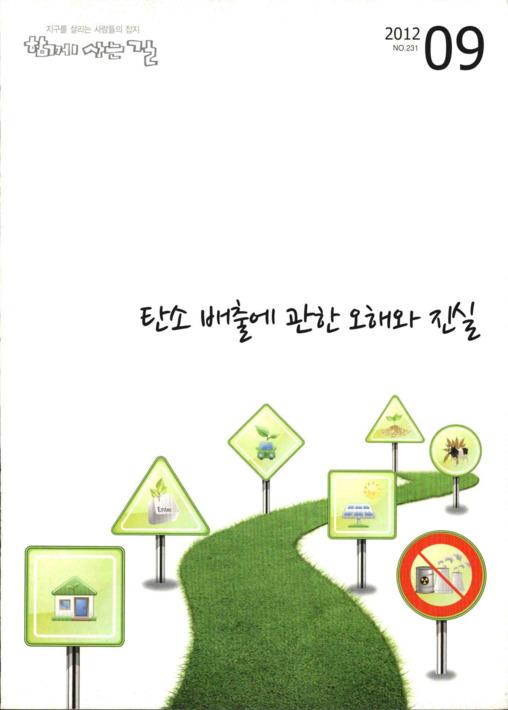 함께 사는 길 2012년 9월호