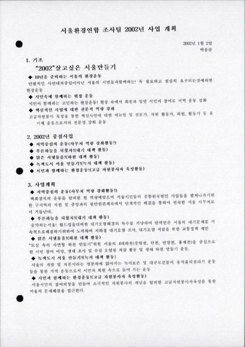 서울환경연합 조사팀 2002년 사업 계획